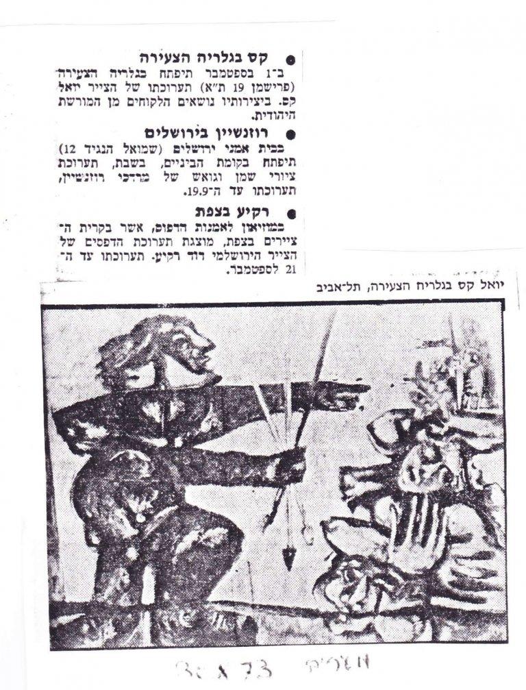 Maariv - Israel 1973